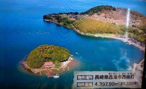 ノブコブ吉村 無人島購入 橘島