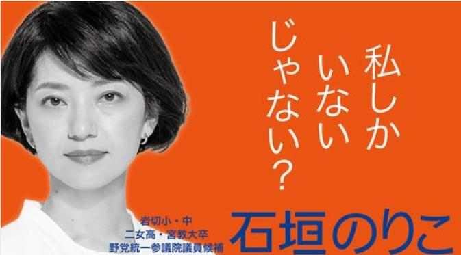 石垣のりこが不適切発言で謝罪!?動画はコレ!?