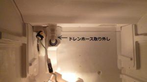 冷蔵庫ドレインホース